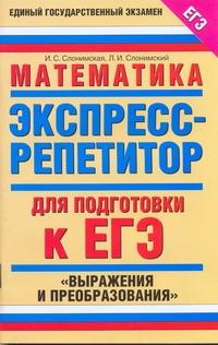 """ЕГЭ Математика. """"Выражения и преобразования"""" Слонимская И.С."""
