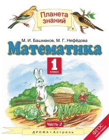 Башмаков М.И., Нефедова М.Г. - Математика. 1 класс. Учебник. Часть 1 обложка книги