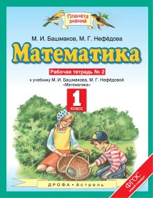 Башмаков М.И., Нефедова М.Г. - Математика. 1 класс. Рабочая тетрадь № 2 обложка книги