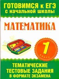 Математика. 1 класс. Тематические тестовые задания в формате экзамена