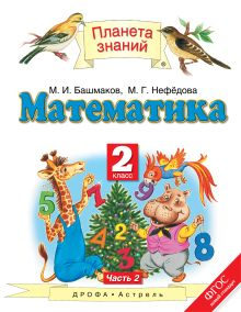 Башмаков М.И., Нефедова М.Г. - Математика. 2 класс. Учебник. Часть 2 обложка книги