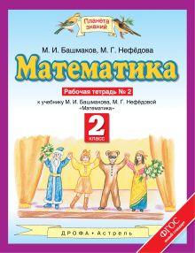 Башмаков М.И., Нефедова М.Г. - Математика. 2 класс. Рабочая тетрадь № 2 обложка книги