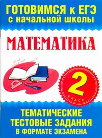 Нянковская Н.Н. - Математика. 2 класс. Тематические тестовые задания в формате экзамена обложка книги