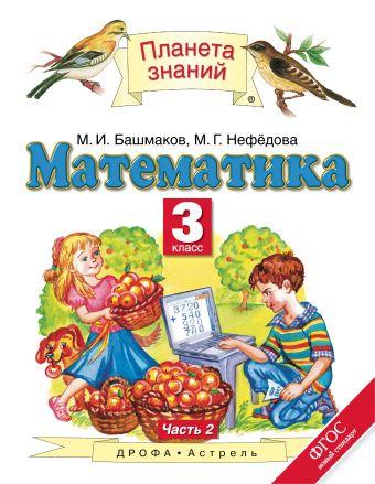 Математика. 3 класс. Учебник. Часть 2 Башмаков М.И., Нефедова М.Г.