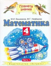 Башмаков М.И., Нефёдова М.Г - Математика. 4 класс. Учебник. Часть 1 обложка книги