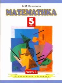 Башмаков М.И. - Математика. 5 класс. В 2 ч. Ч. 1 обложка книги