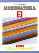 Математика. 5 класс. В 2 ч. Ч. 2