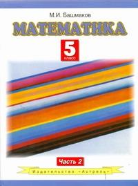 Башмаков М.И. - Математика. 5 класс. В 2 ч. Ч. 2 обложка книги