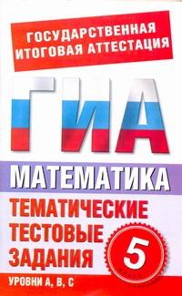 ГИА Математика. 5 класс. Тематические тестовые задания Донец Л.П.