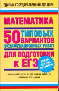 ЕГЭ Математика. 50 типовых вариантов экзаменационных работ для подготовки к ЕГЭ Власова А.П.