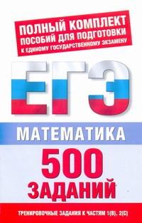 ЕГЭ Математика. 500 учебно-тренировочных заданий для подготовки к ЕГЭ Власова А.П.