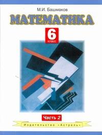 Математика. 6 класс. Учебное пособие. Часть 2 Башмаков М.И.