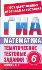 ГИА Математика. 6 класс. Тематические тестовые задания для подготовки к ГИА