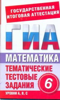 ГИА Математика. 6 класс. Тематические тестовые задания для подготовки к ГИА Донец Л.П.