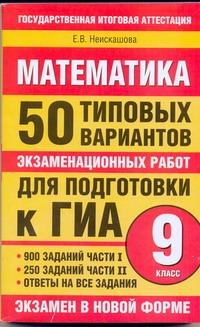 Неискашова Е.В. - ГИА Математика. 9 класс. 50 типовых вариантов экзаменационных работ для подготовки к обложка книги