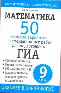 ГИА Математика. 9 класс. 50 типовых вариантов экзаменационных работ для подготовки к Неискашова Е.В.