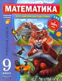 - ГИА Математика. 9 класс. Комплект обложка книги