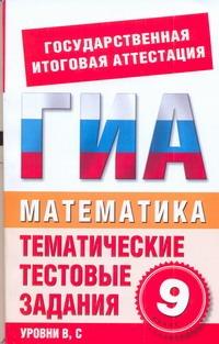 ГИА Математика. 9 класс. Тематические тестовые задания для подготовки к ГИА