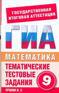 ГИА Математика. 9 класс. Тематические тестовые задания для подготовки к ГИА Данилова С.Д.