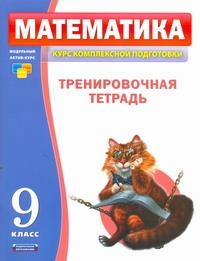 Математика. 9 класс. Тренировочная тетрадь обложка книги