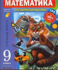 Шевелева Н.В. - Математика. 9 класс. Учебная книга обложка книги