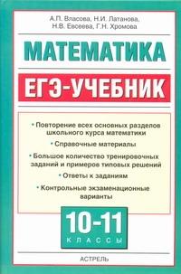 Власова А.П. - ЕГЭ Математика. ЕГЭ-учебник обложка книги