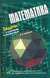 Сергеев И.Н. - Математика. Задачи с ответами и решениями обложка книги