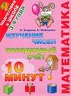 Узорова О.В. - Математика. Изучение чисел. Порядковый счет. 3-4 года обложка книги