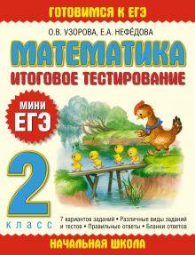 Узорова О.В. - Математика. Итоговое тестирование. 2 класс обложка книги