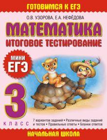 Узорова О.В. - Математика. Итоговое тестирование. 3 класс обложка книги