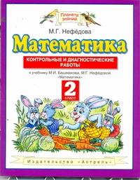 Нефедова М.Г. - Математика. 2 класс. Контрольные и диагностические работы обложка книги