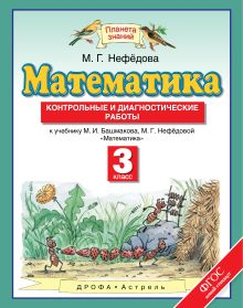 Нефедова М.Г. - Математика. 3 класс. Контрольные и диагностические работы обложка книги