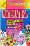 Лукьянова А.В. - Математика. Обучающие тесты для детей 4-5 лет обложка книги