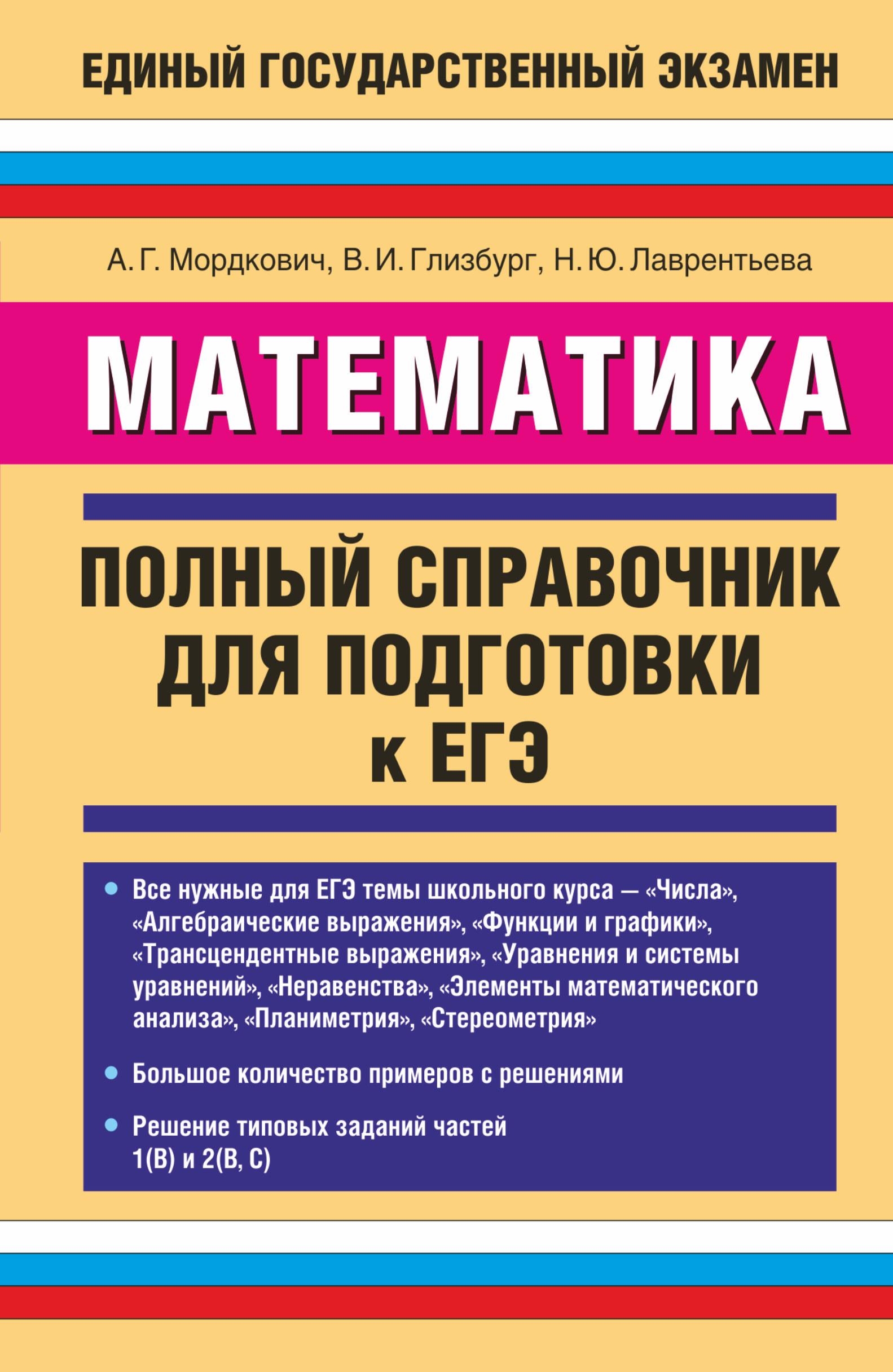ЕГЭ Математика. Полный справочник для подготовки к ЕГЭ ( Мордкович А.Г.  )