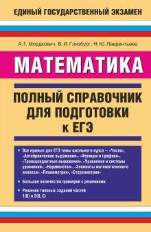 Мордкович А.Г. - ЕГЭ Математика. Полный справочник для подготовки к ЕГЭ обложка книги