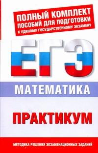 ЕГЭ Математика. 10-11 классы. Практикум для подготовки к ЕГЭ. Власова А.П.