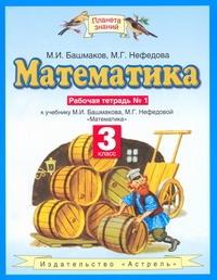 Башмаков М.И., Нефедова М.Г. - Математика. 3 класс. Рабочая тетрадь № 1 обложка книги