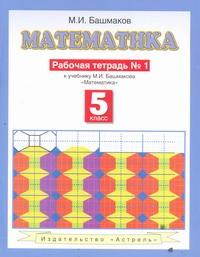 Башмаков М.И. - Математика. 5 класс. Рабочая тетрадь № 1 обложка книги
