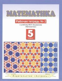 Башмаков М.И. - Математика. 5 класс. Рабочая тетрадь № 2 обложка книги
