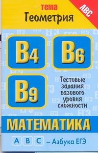 Власова А.П. - ЕГЭ Математика. Тема Геометрия обложка книги