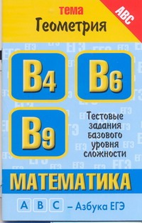 """ЕГЭ Математика. Тема """"Геометрия"""" Власова А.П."""