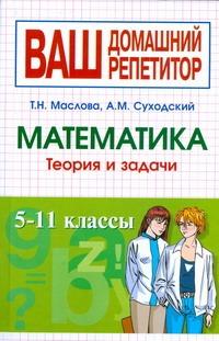 Маслова Т.Н. - Математика. Теория и задачи. 5-11 классы обложка книги