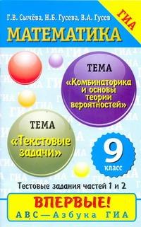 Сычева Г.В. - ГИА Математика. 9 класс. Тестовые задачи. Прогрессии. Комбинаторика и основы теории вероятно обложка книги