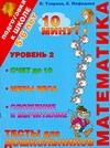 Узорова О.В. - Математика. Тесты для дошкольников. Уровень 2. Счет до 10, меры веса, сложение и обложка книги