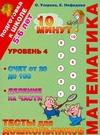 Узорова О.В. - Математика. Тесты для дошкольников. Уровень 4. Счет от 20 до 100, деление на час обложка книги
