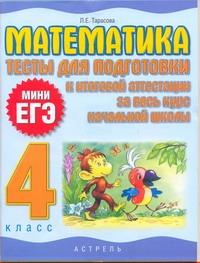 Тарасова Л.Е. - Математика. Тесты для подготовки к итоговой аттест обложка книги