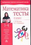 Волкова С.И. - Математика. Тесты. 4 класс обложка книги