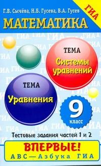 Сычева Г.В. - ГИА Математика. 9 класс. Уравнения. Системы уравнений обложка книги