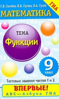 Сычева Г.В. - ГИА Математика. 9 класс. Функции обложка книги