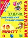 Узорова О.В. - Математика.Задачи, логические упражнения обложка книги